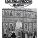 http://kaluga-pokrov.cerkov.ru/files/2018/02/19-20_номер.pdf